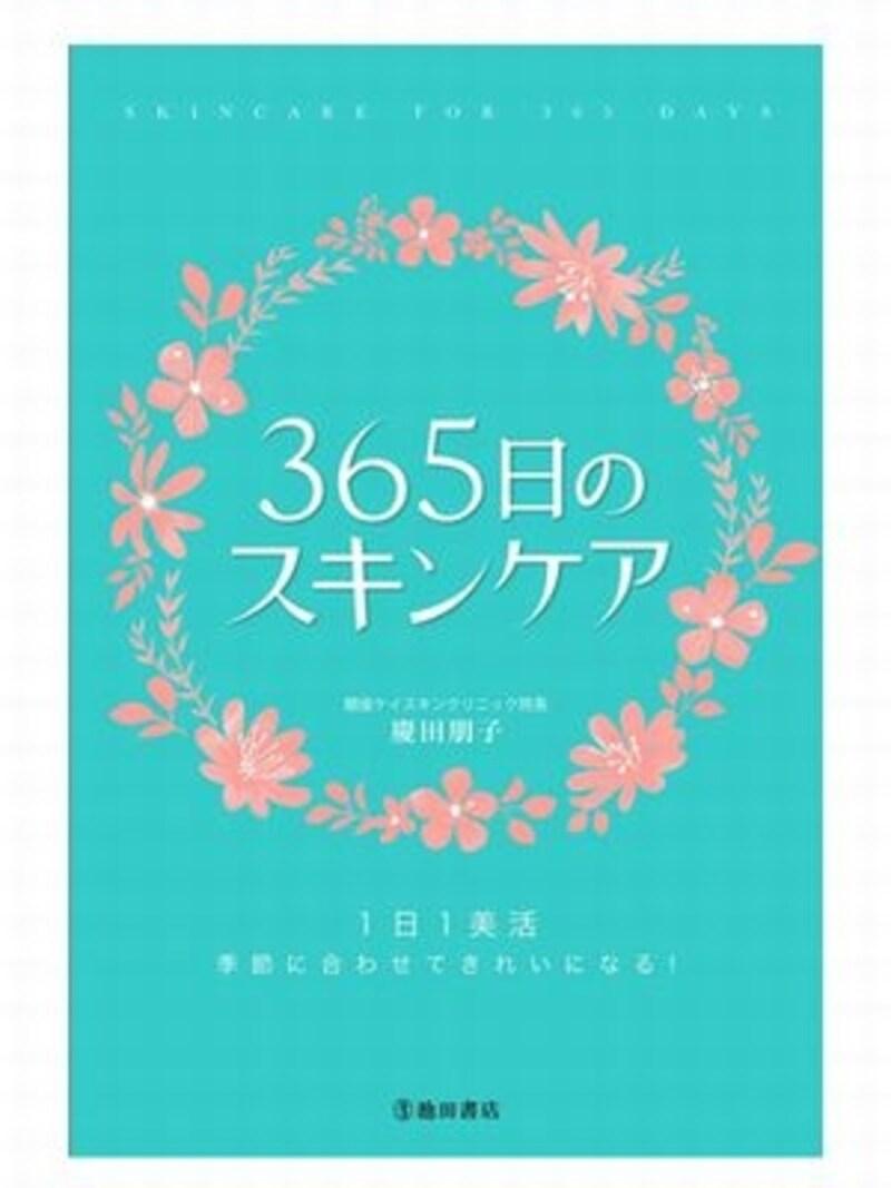 365日のスキンケア(池田書店)