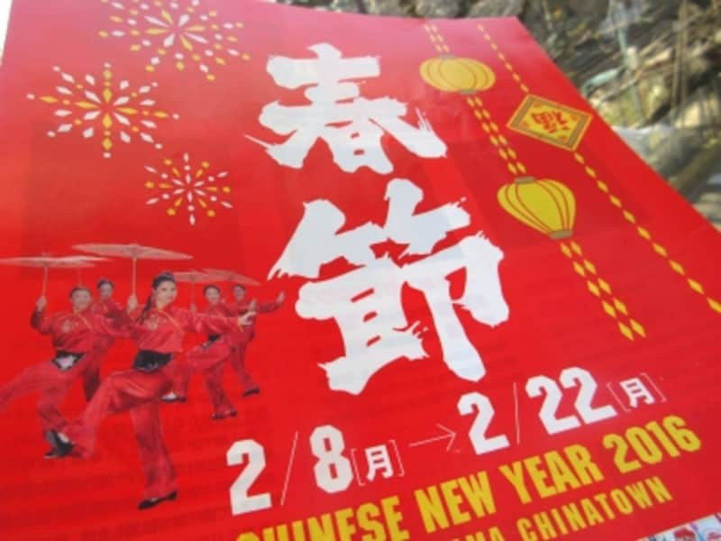 横浜中華街春節ポスター