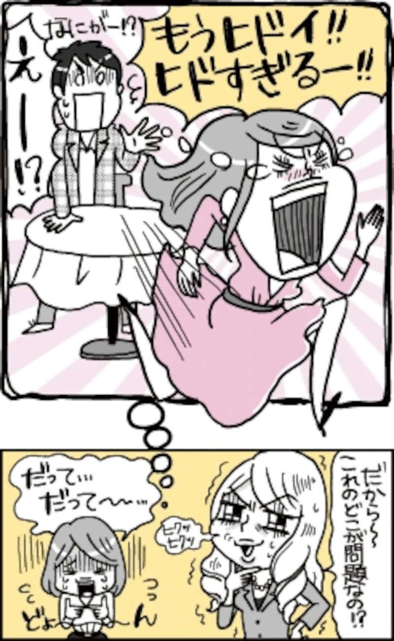植草美幸のこじらせ婚活塾3