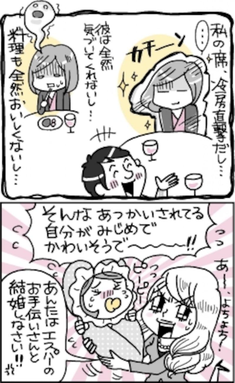 植草美幸のこじらせ婚活塾4