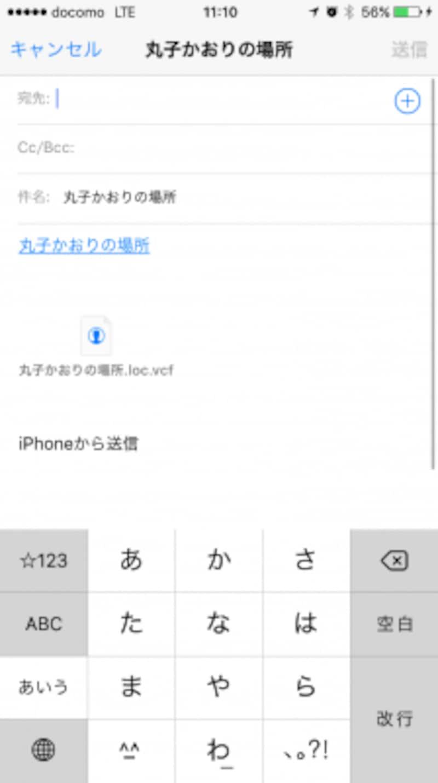 iPhone,マップアプリ,共有,現在地