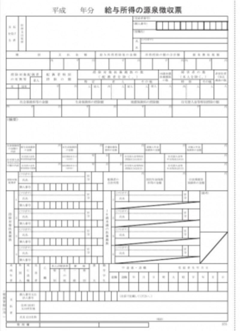 源泉徴収票のイメージ(国税庁HPより)