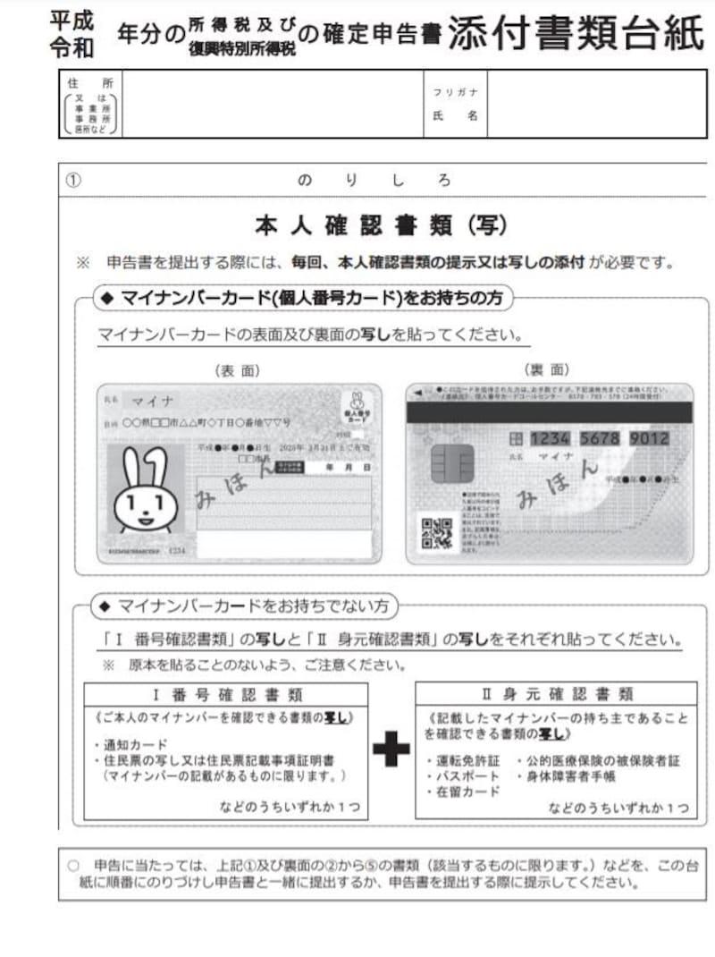 マイナンバーの本人確認書類の添付台紙。(国税庁のホームページより)