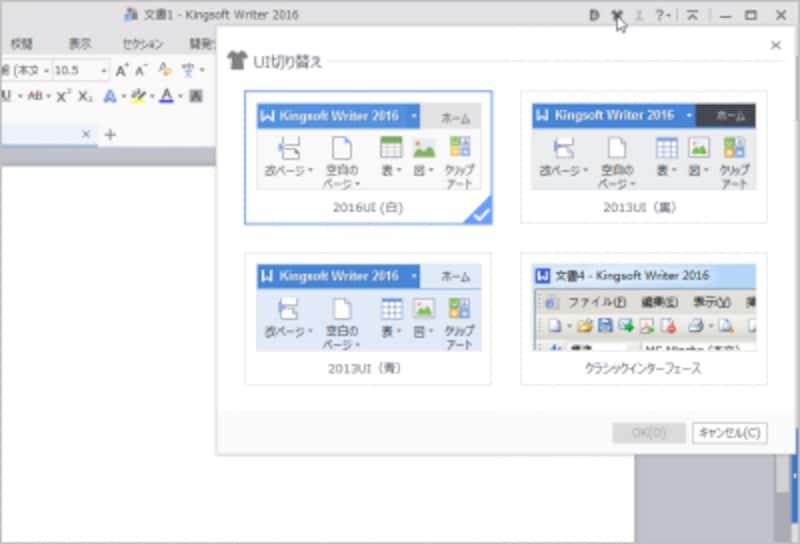 右上の[UI切り替え]ボタンでインターフェイスを変更できます。変更後はソフトの再起動が必要です