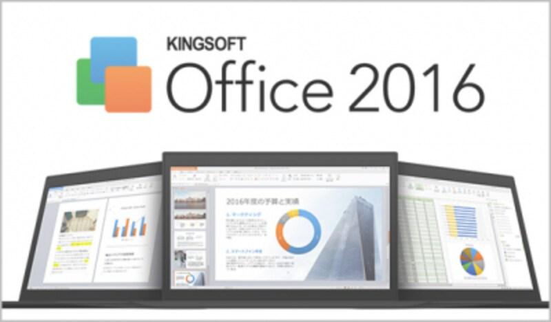 KINGSOFT Office 2016はMS Officeの代わりになるか? [パソコンソフト ...