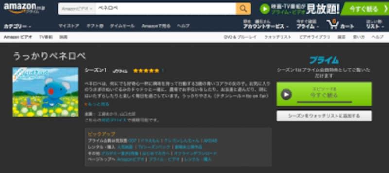 Amazonプライム・ビデオの画面イメージ