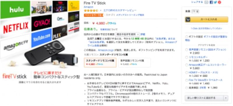 FireTVは全部で3種類あります。