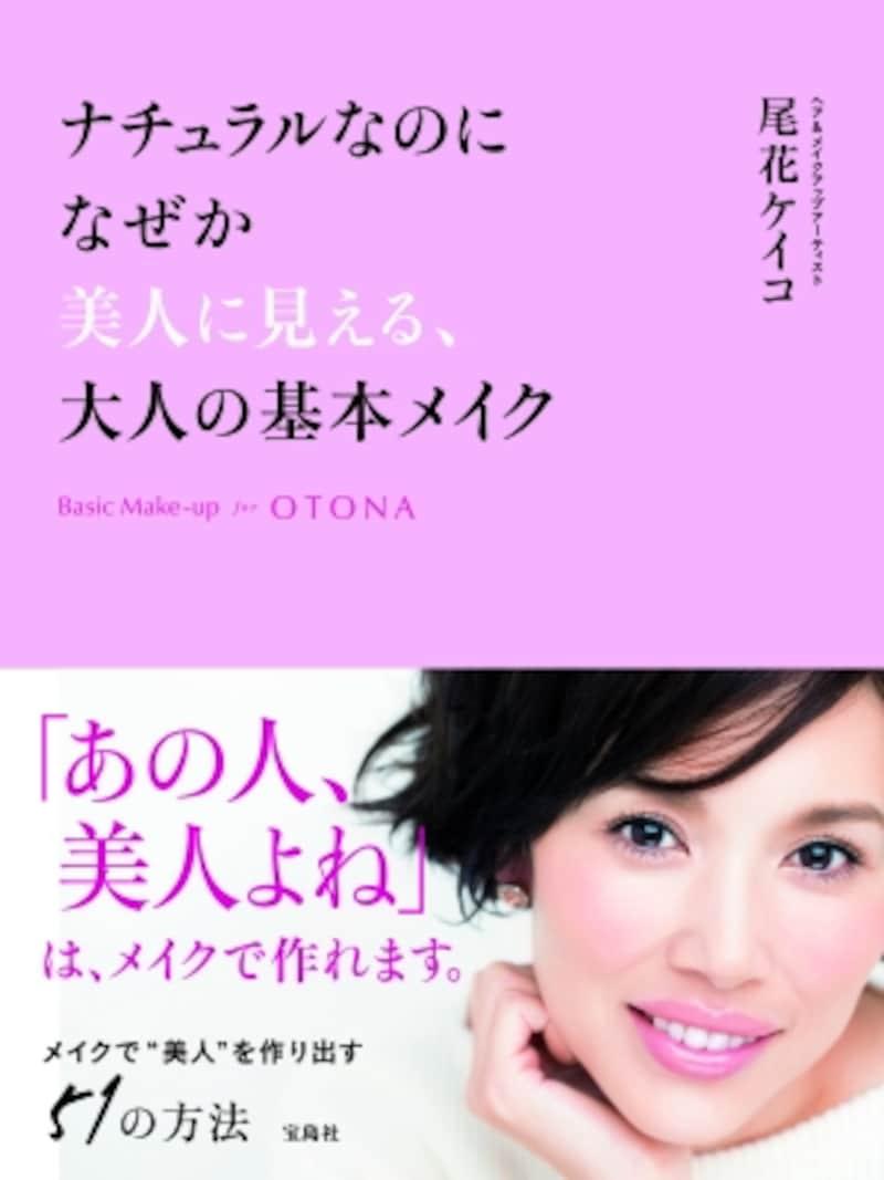 尾花ケイコさんの新刊「ナチュラルなのになぜか美人に見えるメイク」(宝島社)