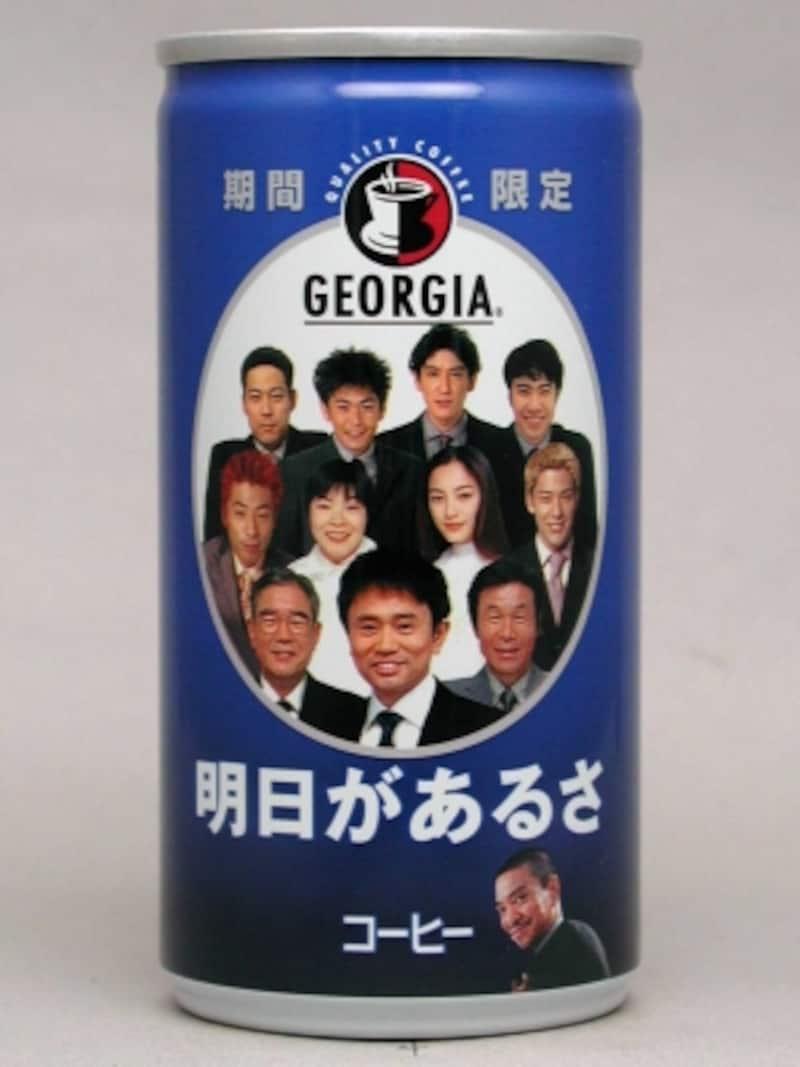 コカ・コーラジョージア明日があるさコーヒー