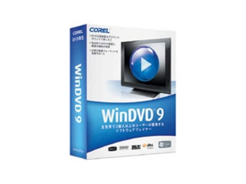 WinDVDは再生ソフトの代表格