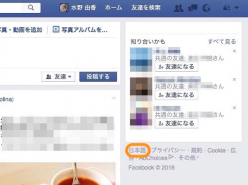 右下にある[日本語]をクリック