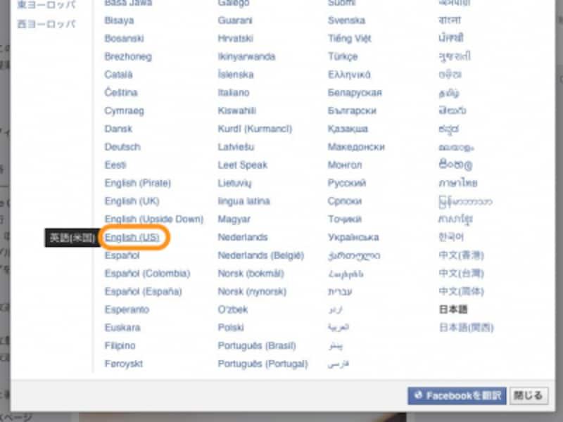 English(US)をクリック