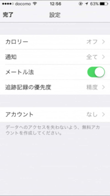 アプリ右下の「M」ボタンをタップし、設定画面からアカウントの作成と身体情報の入力をしておきます