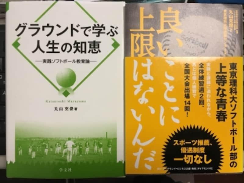 丸山克俊氏の本