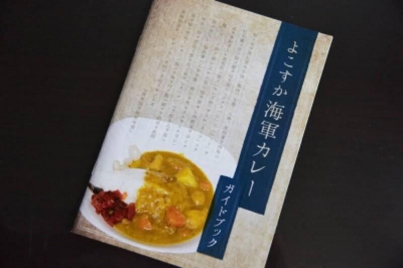 カレーの街よこすか推進委員会が発行する「ガイドブック」の表紙には、「海軍割烹術参考書」のカレーレシピが印刷されている