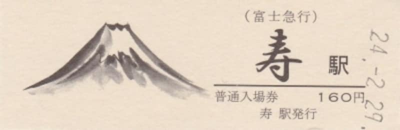 寿駅の硬券入場券