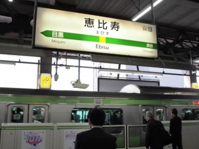 日比谷線の駅でもある恵比寿