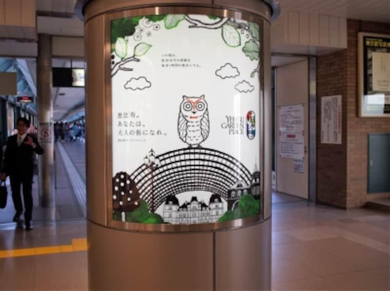 この広告、恵比寿駅のあちらこちらにあった