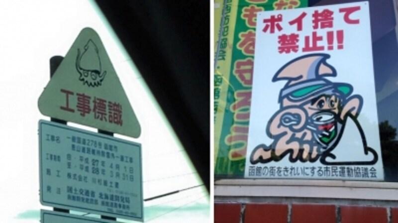 イカは函館の街に愛されているマスコット的存在です。