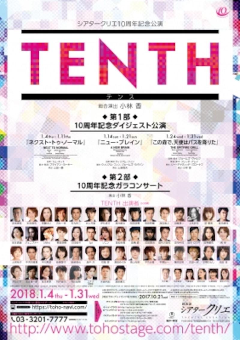 『TENTH』(18年1月4日開幕)シアター・クリエにて