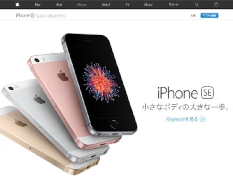 iPhoneSEがお目見えしました。