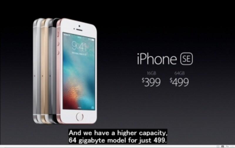 価格は16GBモデルが399ドル、64GBモデルが499ドルと発表されました。