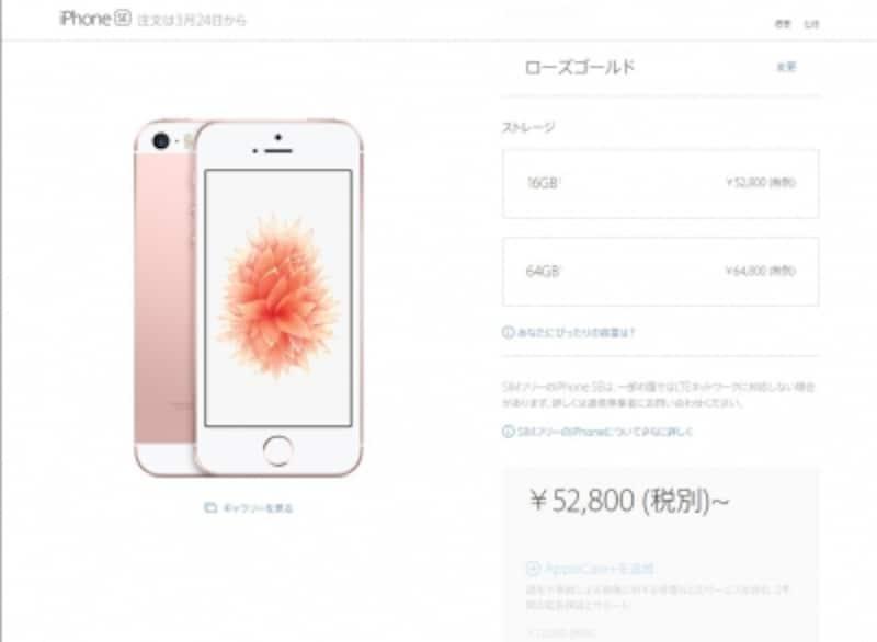Appleのサイトでは16GBモデルが5万2800円(税別)、64GBモデルが6万4800円(税別)となっています。