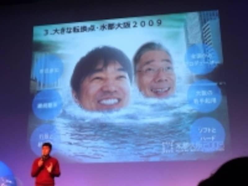 「水都大阪」のユニークな発表