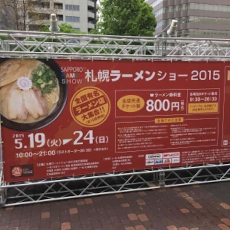 6位:札幌のラーメン事情