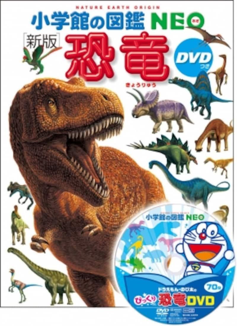 『恐竜』(小学館の図鑑NEO)