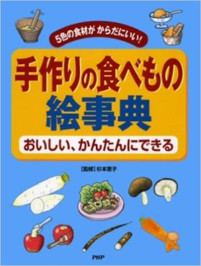『手作りの食べもの絵事典』