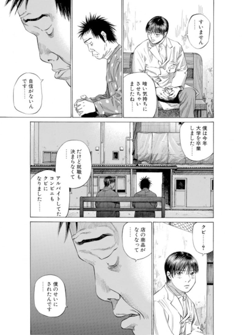 『ブラックジャックによろしく』(著者:佐藤秀峰、漫画onwebより引用)