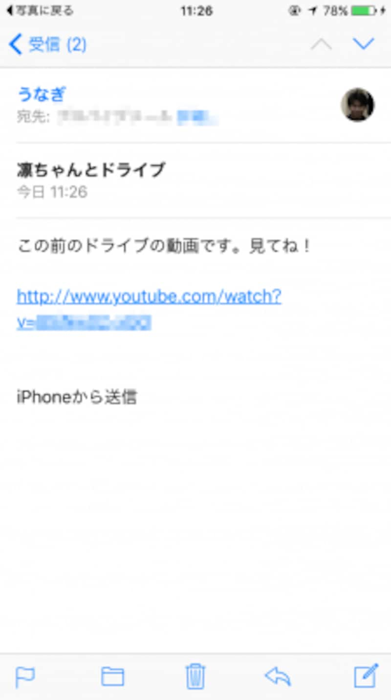 受信者はメールに記載されているURLを開く。