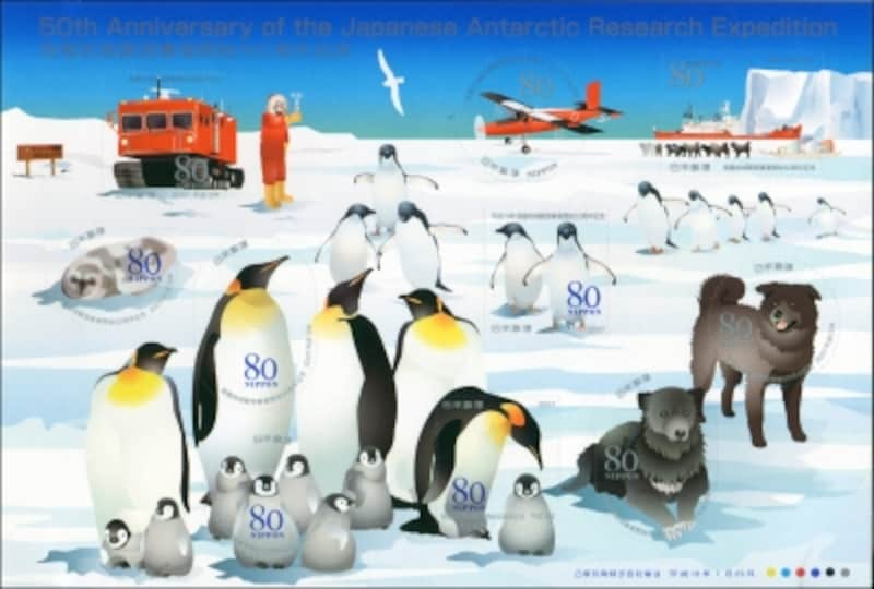 南極地域観測事業開始50周年記念