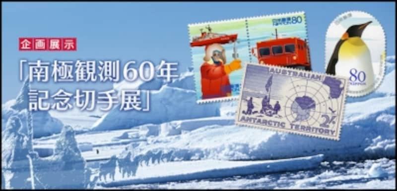 「南極観測60周年記念切手展」