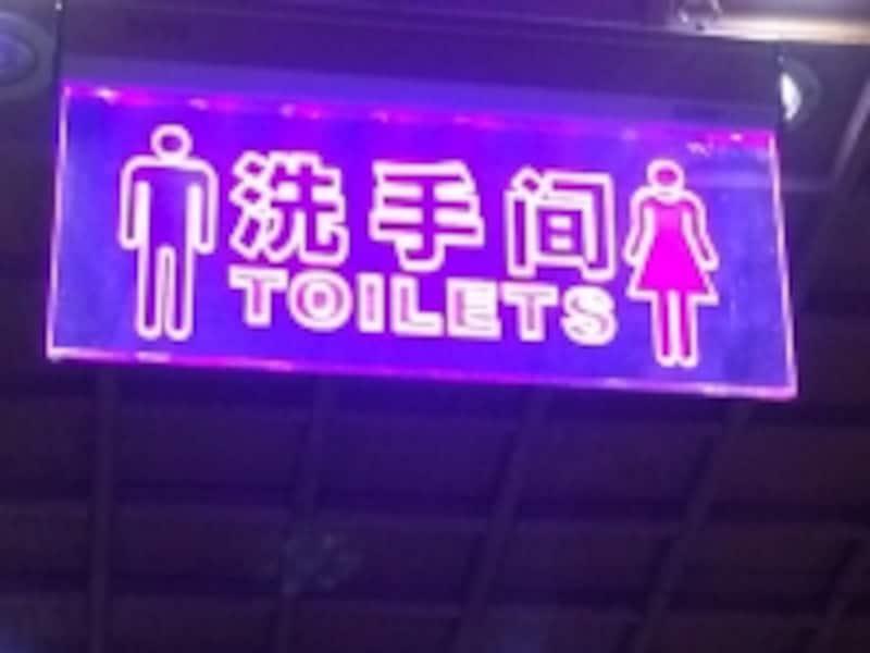 中国のトイレ事情「表示」