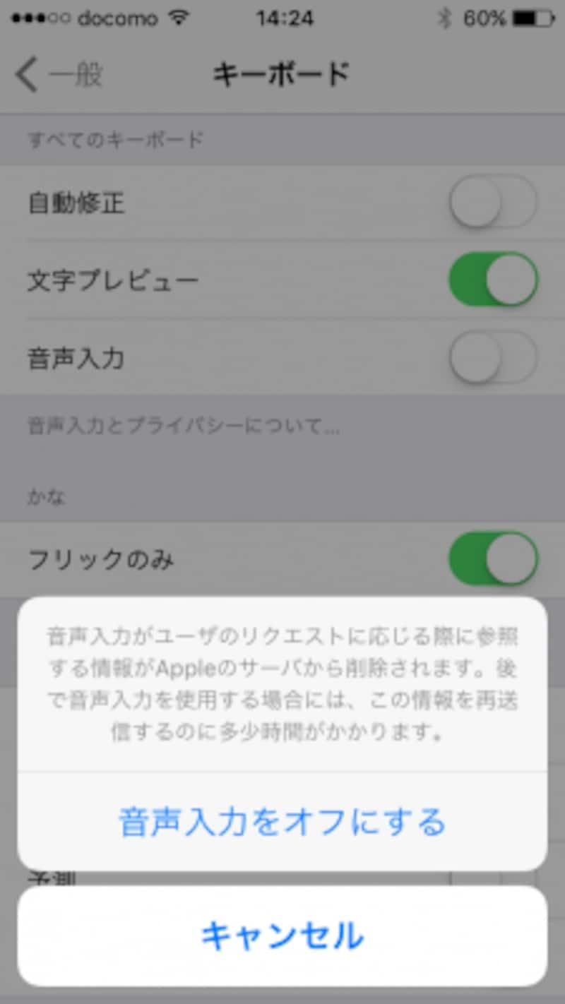 iPhone,使わない機能