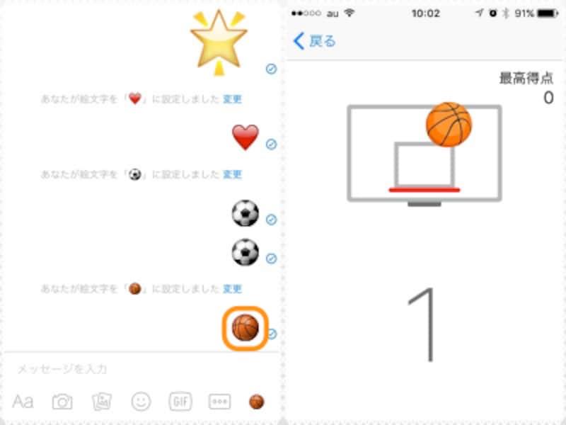 (左)バスケットボールの絵文字をタップ。(右)フリースローゲームに切り替わる。ゴールに向かって斜めにフリックするのがポイント。10点を超えるとゴールが左右に動いて難易度が上がる
