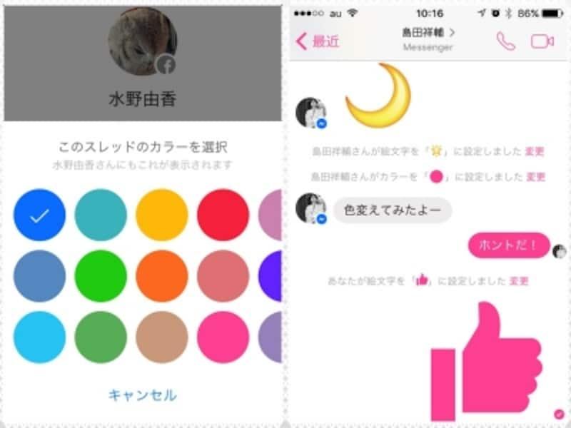 (左)15色の中からカラーを選択。(右)吹き出しや「いいね!」、リンクのカラーが変わる