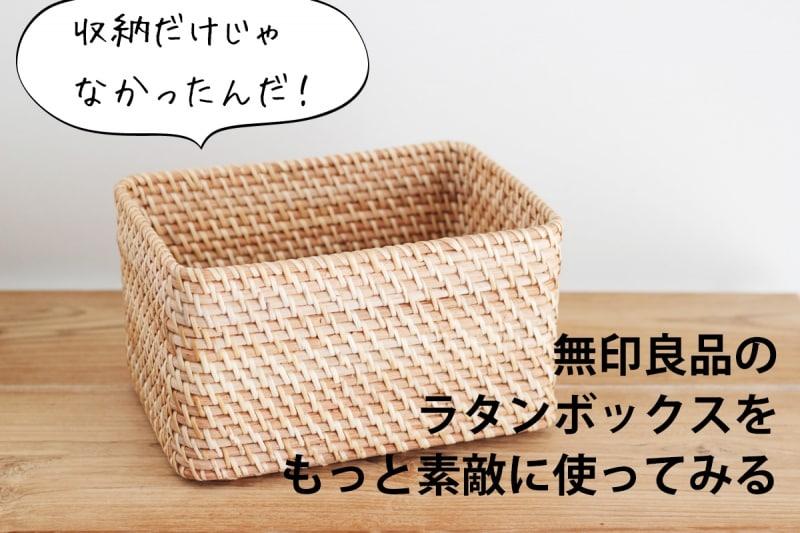 MUJI (無印良品) - 無印良品 重なるラタン長方形ボックス