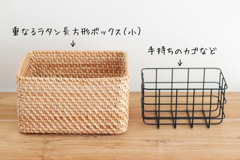 無印良品 重なるラタン長方形バスケット・小 2個セット