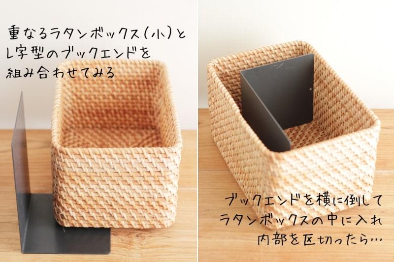 ... 無印良品 重なるラタン長方形バスケット中