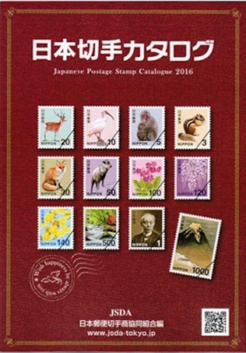 日本切手カタログ2017
