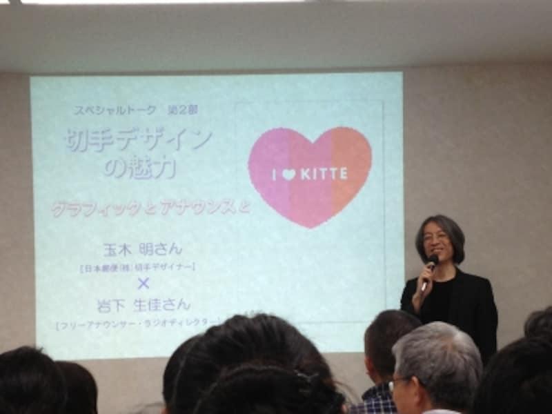 切手デザイナー玉木明氏