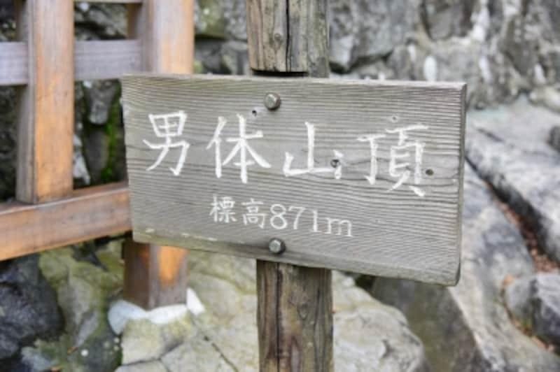 男体山頂上を示す標識