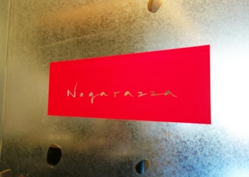 ノガラッツァ