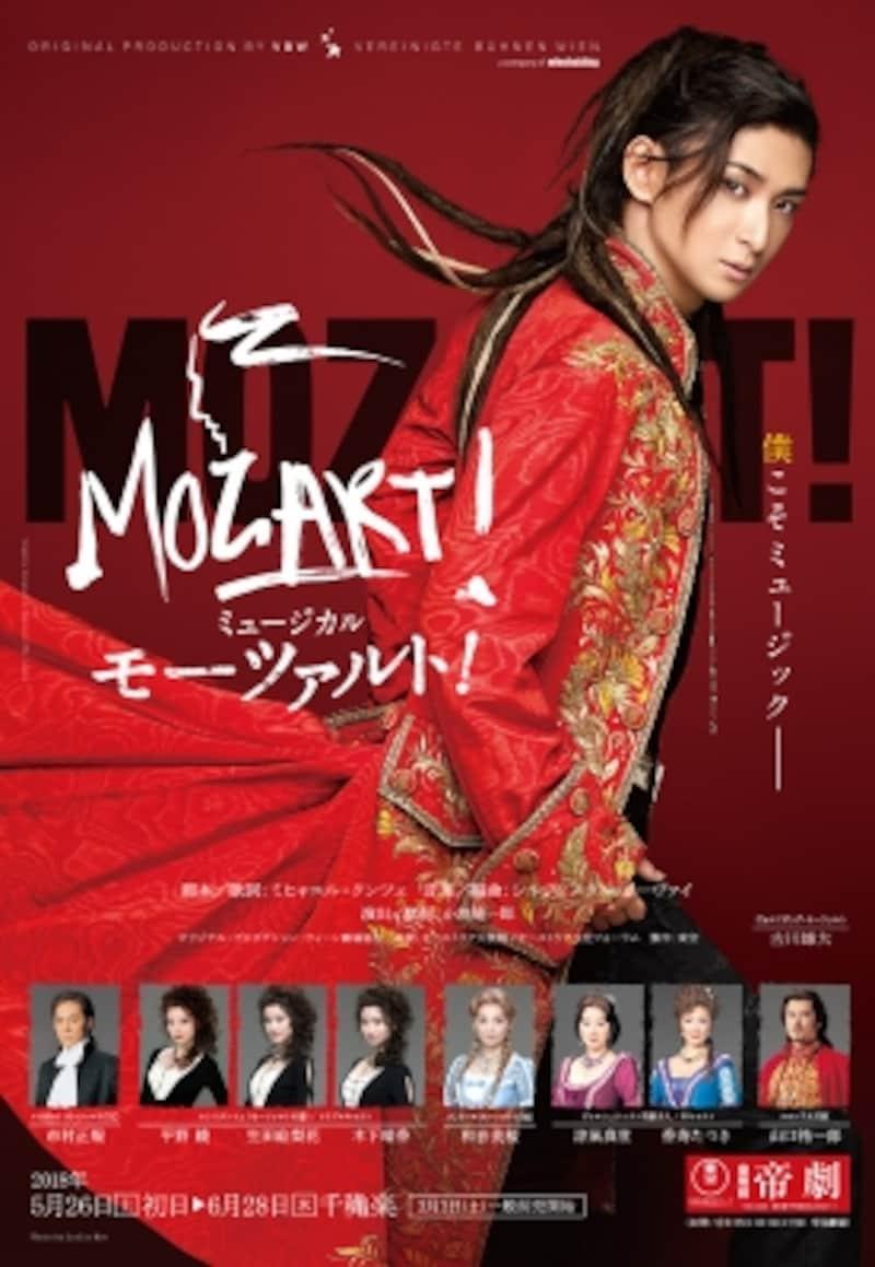 『モーツァルト!』