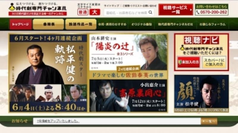 時代劇専門チャンネルHPundefined2016年6月からは4ヶ月連続で松平健の出演作を一挙取り上げる企画も