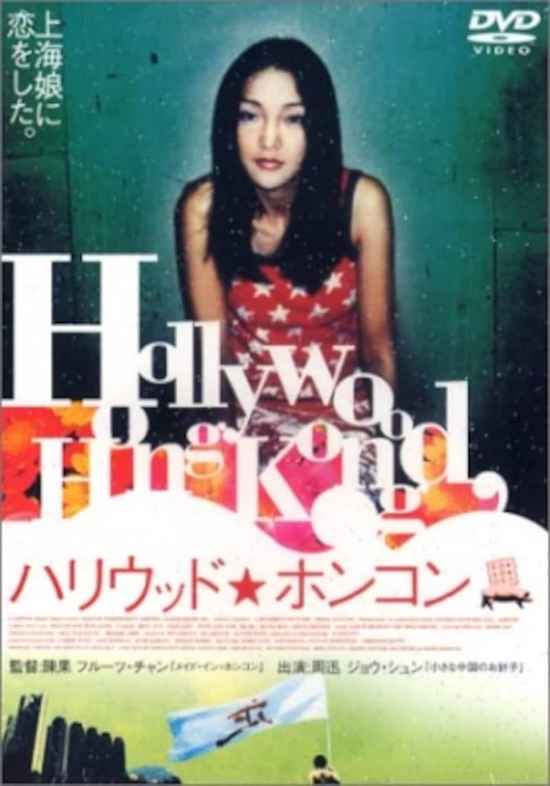 『ハリウッド★ホンコン』(画像はAmazonより:http://amzn.asia/1295wQY)