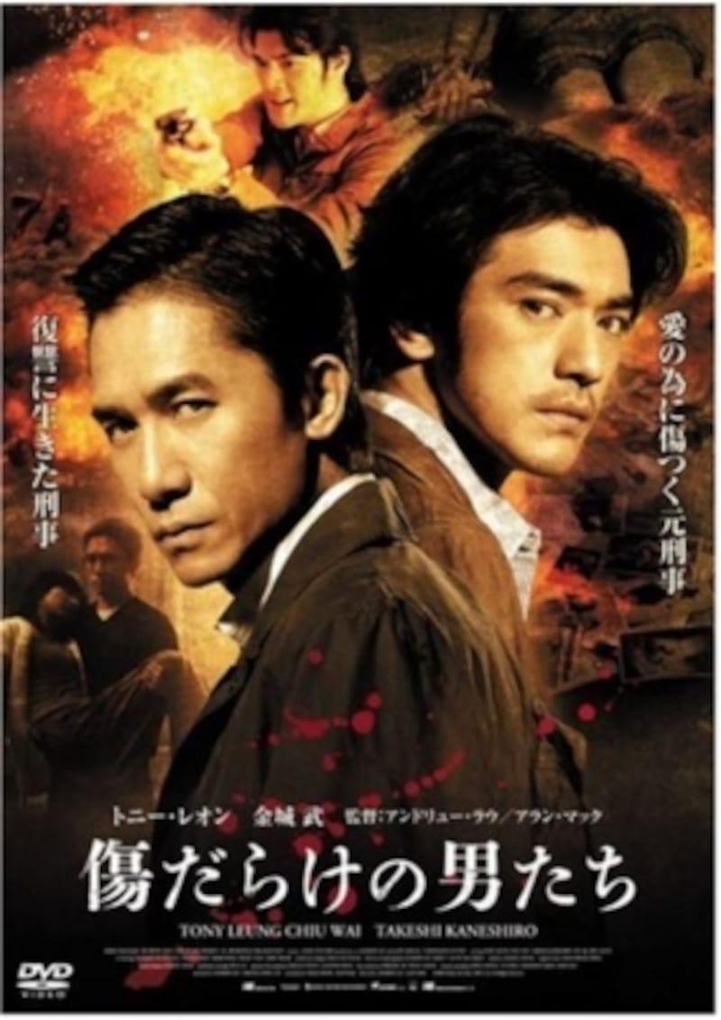 『傷だらけの男たち』(画像はAmazonより:http://amzn.asia/hy5MIOz)